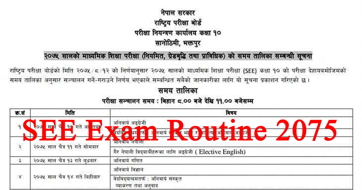see exam, see Nepal, see, SLC, see routine 2075 nepal, see routine 2075 nepal in english, see routine 2019, see routine 2018, see exam routine 2075 in nepal, see routine 2074, see exam routine 2076, see routine 2076, SEE Exam routine 2075 nepal, SEE Exam routine 2075 nepal in english, SEE Exam routine 2019, SEE Exam routine 2018, SEE Exam exam routine 2075 in nepal, SEE Exam routine 2074, SEE Exam exam routine 2076, SEE Exam routine 2076,