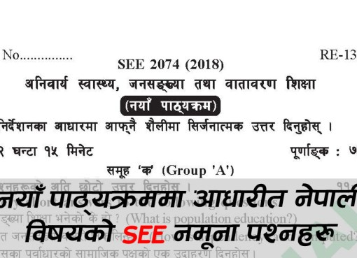 SEE Model Question, see model question Nepali, see question Nepali, see Nepali model question, SEE Question, SEE Nepali Question, See question paper, See Nepali Question paper, Nepali see model question, Nepali model question, see model question set, Nepali model question, see question, see model question Nepali 2075, see question Nepali 2075, see Nepali model question 2075, SEE Question 2075, SEE Nepali Question 2075, See question paper 2075, See Nepali Question paper 2075, Nepali see model question 2075,