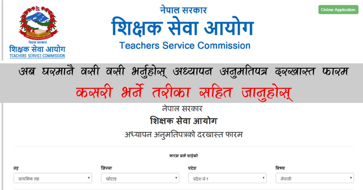How To Fill Of Teacher License Form - Sajilo Sanjal