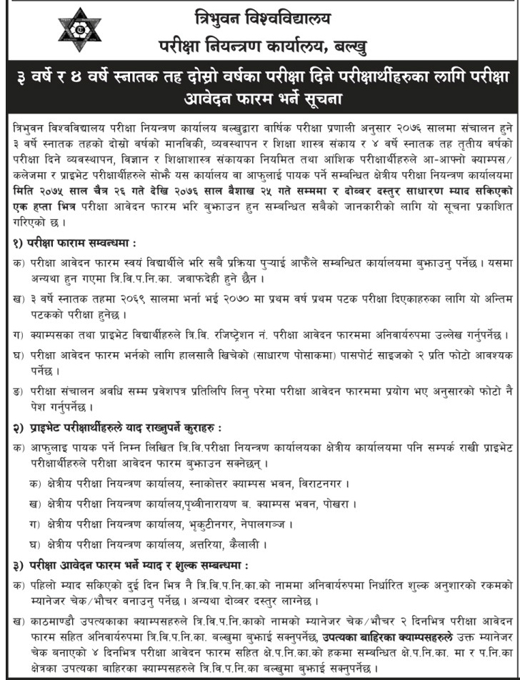 3 Years Bachelor, Second Year, Exam Form Filling Notice , Tribhuvan University, 3 Years Bachelor Exam Form Filling, Tribhuvan University 3 Years Bachelor, Bachelor Exam Form Filling Notice, TU Exam Form Filling Notice, Tribhuvan University Exam Form Filling Notice, BA Exam Form Filling Notice , BBS Exam Form Filling Notice, Bed Exam Form Filling Notice, Exam Form Filling Notice 2075, TU Exam Form Filling Notice 2075,