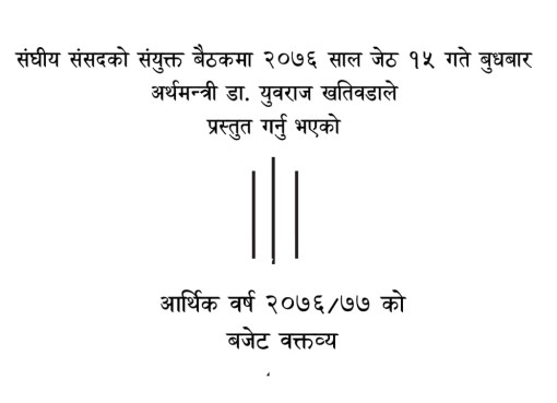 अार्थिक वर्ष, बजेट भाषण २०७६-०७७ को बजेट भाषण, bajet bhasan, bajet bhashan, bajet bhasan 2076, bajet bhashan 2076, Budget Speech, २०७६/७७ बजेट, अार्थिक वर्ष २०७६/७७ बजेट भाषण, Budget Speech 2076/77, Budget 2076/77, Budget 2076, बजेट २०७६/७७, बजेट २०७६, बजेट बर्गिकरण, नेपालको बजेट २०७५/७६ pdf, आर्थिक वर्ष २०७५/७६ को बजेट, बजेट 2075/76 pdf, बजेट २०७५/७६ मा शिक्षा, सरकारी बजेट, आर्थिक बर्ष २०७५/७६ को बजेट, bajet bhasan pdf, bajet bhashan pdf