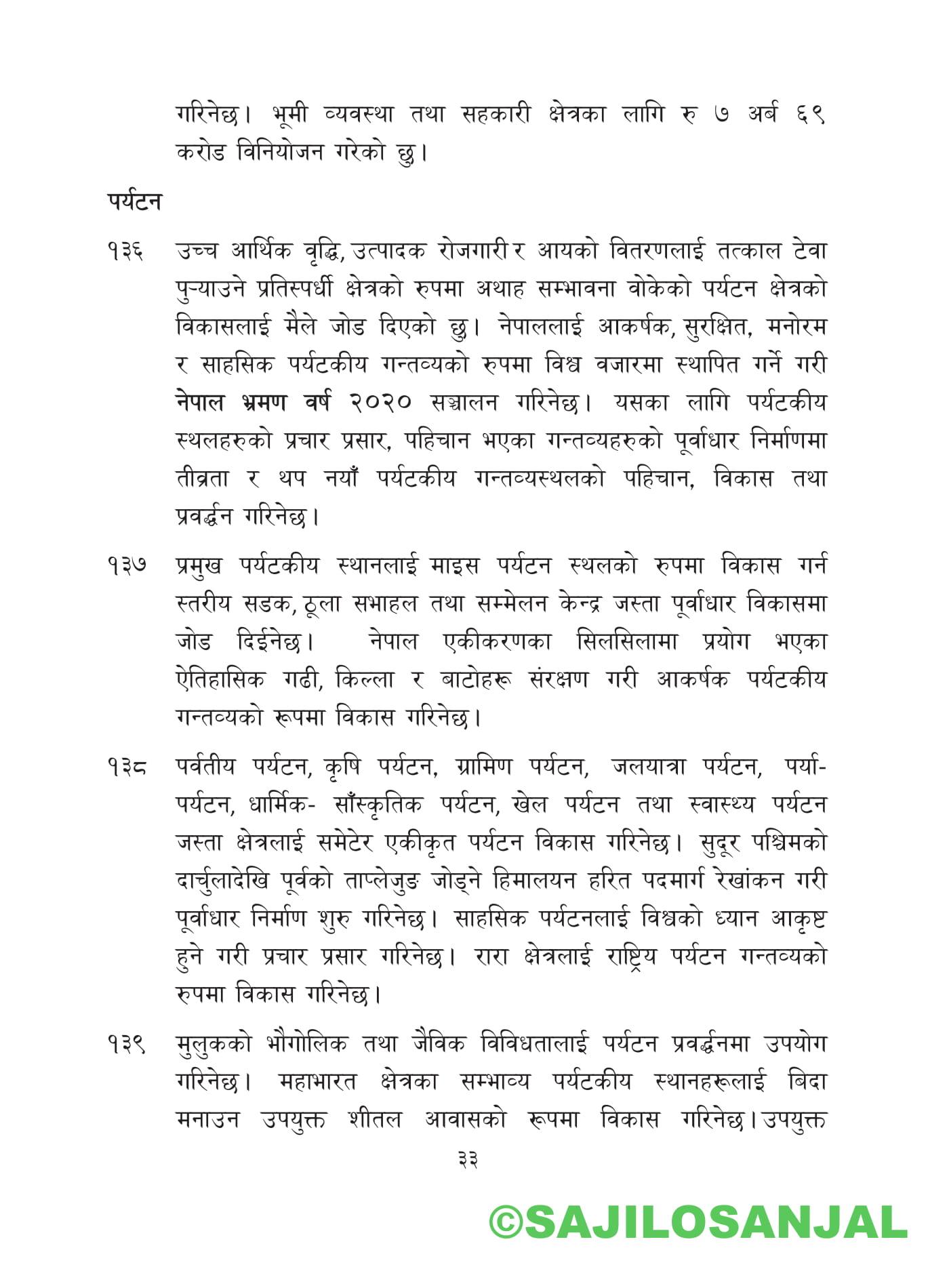 अार्थिक वर्ष, बजेट भाषण २०७६-०७७ को बजेट भाषण, bajet bhasan, bajet bhashan, bajet bhasan 2076, bajet bhashan 2076, Budget Speech, २०७६/७७ बजेट, अार्थिक वर्ष २०७६/७७ बजेट भाषण, Budget Speech 2076/77, Budget 2076/77, Budget 2076, बजेट २०७६/७७, बजेट २०७६, बजेट बर्गिकरण, नेपालको बजेट २०७५/७६ pdf, आर्थिक वर्ष २०७५/७६ को बजेट, बजेट 2075/76 pdf, बजेट २०७५/७६ मा शिक्षा, सरकारी बजेट, आर्थिक बर्ष २०७५/७६ को बजेट, bajet bhasan pdf, bajet bhashan pdf अार्थिक वर्ष, बजेट भाषण २०७६-०७७ को बजेट भाषण, bajet bhasan, bajet bhashan, bajet bhasan 2076, bajet bhashan 2076, Budget Speech, २०७६/७७ बजेट, अार्थिक वर्ष २०७६/७७ बजेट भाषण, Budget Speech 2076/77, Budget 2076/77, Budget 2076, बजेट २०७६/७७, बजेट २०७६, बजेट बर्गिकरण, नेपालको बजेट २०७५/७६ pdf, आर्थिक वर्ष २०७५/७६ को बजेट, बजेट 2075/76 pdf, बजेट २०७५/७६ मा शिक्षा, सरकारी बजेट, आर्थिक बर्ष २०७५/७६ को बजेट, bajet bhasan pdf, bajet bhashan pdf