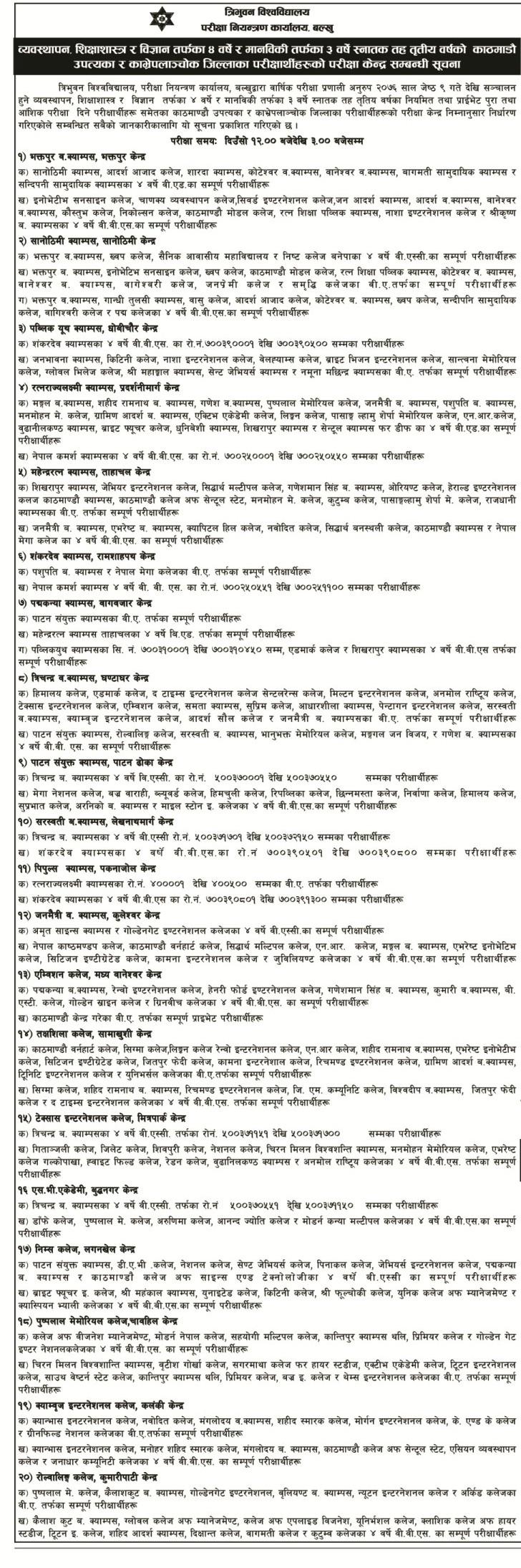 Tribhuvan University Third Year Exam Center 2076, Third Year Exam Center 2076, TU Third Year Exam Center 2076, BA Third Year Exam Center 2076, BBS Third Year Exam Center 2076, B.Ed Third Year Exam Center 2076, B.Sc Third Year Exam Center 2076, TU BA Third Year Exam Center 2076, TU BBS Third Year Exam Center 2076, TU B.Ed Third Year Exam Center 2076, TU B.Sc Third Year Exam Center 2076, Tribhuvan University TU Third Year Exam Center 2076, Tribhuvan University BA Third Year Exam Center 2076, Tribhuvan University BBS Third Year Exam Center 2076, Tribhuvan University B.Ed Third Year Exam Center 2076, Tribhuvan University B.Sc Third Year Exam Center 2076,