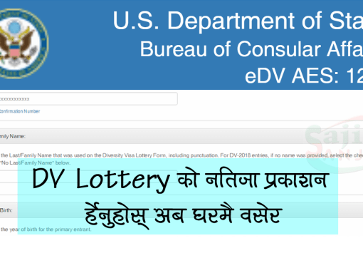 dv lottery, edv lottery, dv, edv, dv lottery result, edv lottery result, dv result, edv result, dv lottery result Nepal, edv lottery result Nepal, dv result Nepal, edv result Nepal, dv 2020 lottery result Nepal, edv 2019 lottery result Nepal, dv 2019 result Nepal, edv 2019 result Nepal, dv lottery 2020, edv lottery 2020, dv 2020, edv 2020, dv lottery result 2020, edv lottery result 2020, dv result 2020, edv result 2020, DV 2020 Nepal Result, DV korea result, DV UAE result, edv 2020 Nepal result, www.dvlottery.state.gov, dvlottery.state.gov result nepal, dvlottery.state.gov result, dvlottery Nepal, how to check dv result in Nepal, dv result check, dv result check Nepal, Nepal dv result check, name list dv result Nepal, dv winner name list, dv 2020 winner name list, dv winner name list nepal, dv 2020 winner name list nepal, dv winner name Nepal,