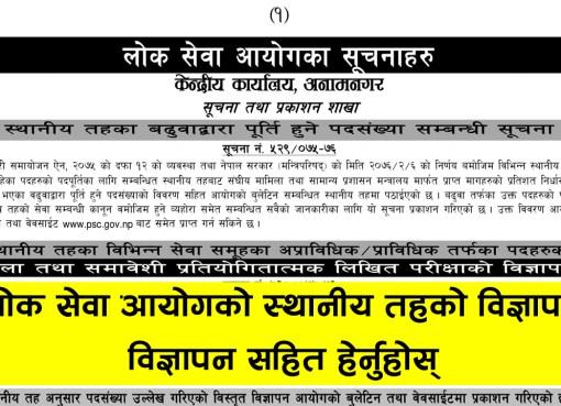 psc.gov.np Bigyapan , psc gov np Bigyapan , www.psc.gov.np Bigyapan , www. psc.gov Bigyapan , Lok Sewa Aayog Bigyapan , Lok Sewa Bigyapan Lok Sewa Bigyapan 2076, Lok Sewa Aayog Bigyapan 2076, Lok Sewa Aayog Nepal, Sector Officer, Shakha Adhikrit, छैठौं तह, chhaithau taha, Na.Su, Nayab Subba, पाँचौ तह, pacahu taha, Kharidar , चौंथो तह , chautho taha, Lok Sewa Aayog Bigyapan Sector Officer, Lok Sewa Aayog Bigyapan Shakha Adhikrit, Lok Sewa Aayog Bigyapan छैठौं तह, Lok Sewa Aayog Bigyapan chhaithau taha, Lok Sewa Aayog Bigyapan Na.Su, Lok Sewa Aayog Bigyapan Nayab Subba, Lok Sewa Aayog Bigyapan पाँचौ तह, Lok Sewa Aayog Bigyapan pacahu taha, Lok Sewa Aayog Bigyapan Kharidar , Lok Sewa Aayog Bigyapan चौंथो तह , Lok Sewa Aayog Bigyapan chautho taha, Sector Officer Bigyapan, Shakha Adhikrit Bigyapan, छैठौं तह Bigyapan, chhaithau taha Bigyapan, Na.Su Bigyapan, Nayab Subba Bigyapan, पाँचौ तह Bigyapan, pacahu taha Bigyapan, Kharidar Bigyapan , चौंथो तह Bigyapan, chautho taha Bigyapan, Lok Sewa Sector Officer Bigyapan, Lok Sewa Shakha Adhikrit Bigyapan, Lok Sewa छैठौं तह Bigyapan, Lok Sewa chhaithau taha Bigyapan, Lok Sewa Na.Su Bigyapan, Lok Sewa Nayab Subba Bigyapan, Lok Sewa पाँचौ तह Bigyapan, Lok Sewa pacahu taha Bigyapan, Lok Sewa Kharidar Bigyapan , Lok Sewa चौंथो तह Bigyapan, Lok Sewa chautho taha Bigyapan,