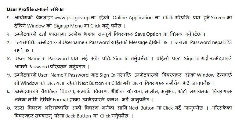 lok sewa nepalOnline Application, psc Nepal Online Application form, lok sewa aayog Online Application, lok sewa aayog Online Application form, lok sewa Online Application, lok sewa Online Application form, lok sewa online form, lok sewa form , lok sewa online form 2018, lok sewa online form 2075, lok sewa online form 2019, lok sewa online form 2076, PSC online form 2018, PSC online form 2075, PSC online form 2019, PSC online form 2076, PSC online form , PSC online , lok sewa aayog online form 2018, lok sewa aayog online form 2075, lok sewa aayog online form 2019, lok sewa aayog online form 2076, lok sewa aayog online form , lok sewa aayog online , psconline.gov.np, psconline.gov.np form, psconline.psc.gov.np, psconline form, Online Application, psc Online Application, psc Online Application form, how to fill loksewa form,public service commission,online form registration,kharidar online form,lok sewa aayog online form 2017,lok sewa aayog online registration,psc online form 2018,psc online form 2075,psc online form 2019,how to fill psc form online,psc online form,loksewa aayog online form registration,psc online form tutorial,psc,online,form,