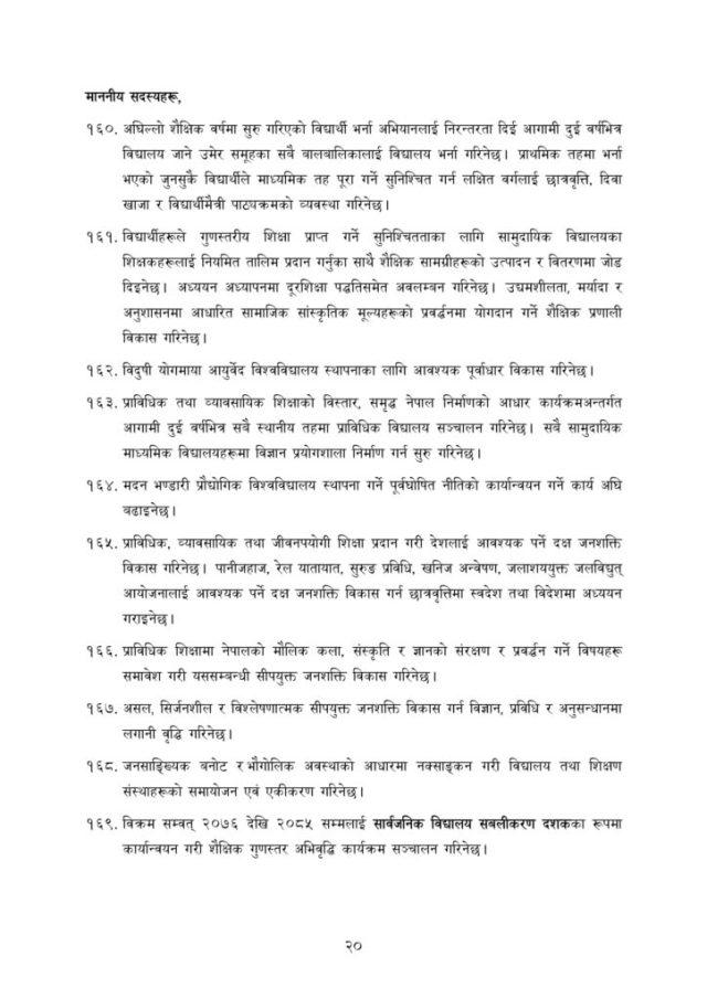 Government Policies and Programs,Government Policies and Programs 2076,Government Policies and Programs 2077,Government Policies 2076,Government Policies 2077,Government Programs 2076,सरकारका नीति तथा कार्यक्रम २०७६,सरकारका नीति तथा कार्यक्रम २०७७ ,सरकारका नीति २०७७,सरकारका नीति २०७६ ,सरकारका कार्यक्रम २०७६,सरकारका कार्यक्रम २०७७,sarakaraka niti 2076,sarakari niti 2076,nepal satrakar niti,nepal, sarakar, niti, karyakram, niti 2076
