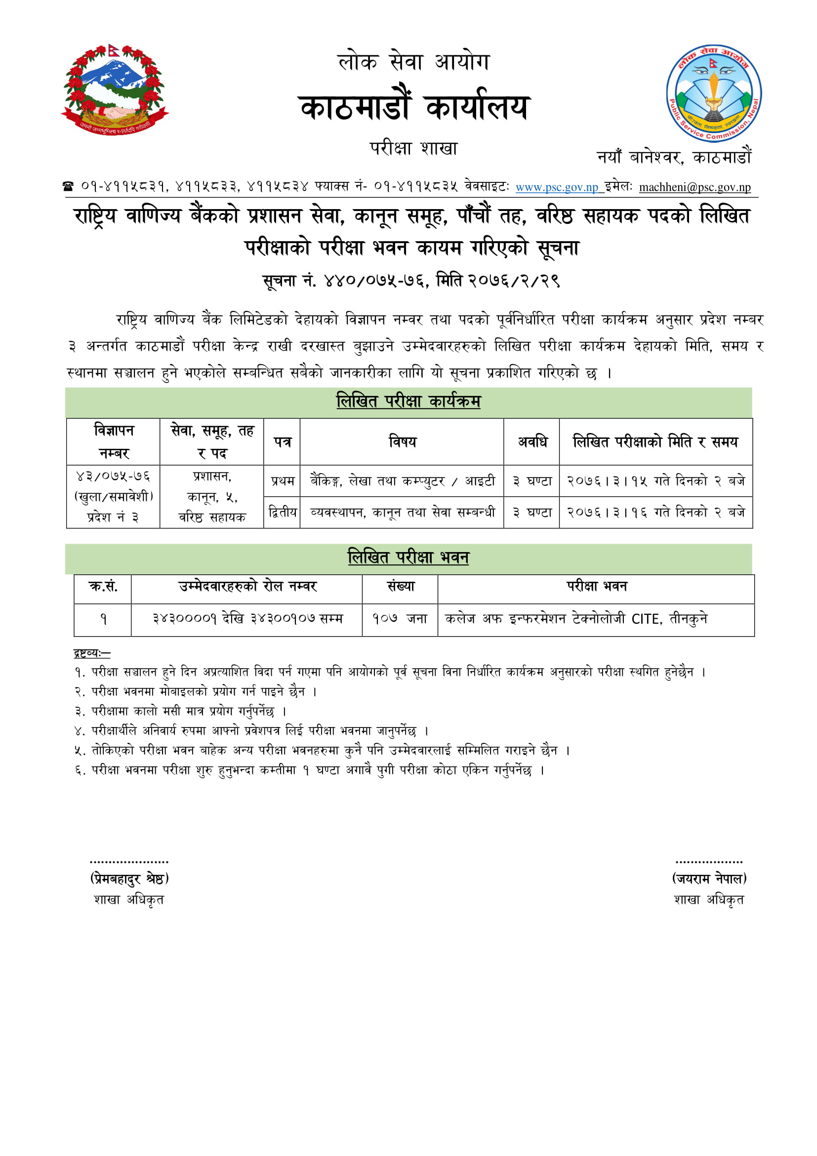 Rastriya Banijya Bank, Sahayak padko Exam Cetner, RBB exam center, Exam center RBB, Rastriya Banijya Bank Exam Center, exam center RBB 2076, RBB Nepal Exam center, Rastriya Banijya Bank Exam Center Assistant 4th Level, Rastriya Banijya Bank Exam Center Assistant, Rastriya Banijya Bank Exam center 4th Level, Exam center 4th Level, Exam center Assistant, RBB Exam center 4th Level, Exam center Assistant,