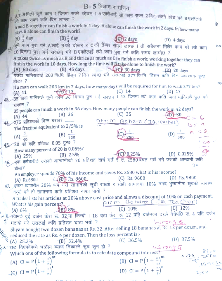 Kharidar question 2075,   Kharidar question 2076,   Kharidar question ,   lok sewa Kharidar question 2075,   lok sewa Kharidar question 2076,   lok sewa Kharidar question ,   lok sewa Kharidar exam question ,   Kharidar exam question ,   Kharidar exam question  2076,   psc Kharidar exam question ,   psc Kharidar question , kharidar exam question,  lok sewa aayog exam question,    lok sewa aayog question,    lok sewa exam question,    lok sewa question,    kharidar question answer, kharidar question answer 2075,  kharidar book pdf, kharidar question 2075, kharidar question, kharidar question 2076, kharidar exam question 2075, kharidar exam question 2075, kharidar exam question, kharidar exam question 2076, lok sewa aayog kharidar question 2075, lok sewa aayog kharidar question, lok sewa aayog kharidar question 2076, lok sewa aayog kharidar exam question 2075, lok sewa aayog kharidar exam question 2075, lok sewa aayog kharidar exam question, lok sewa aayog kharidar exam question 2076, lok sewa aayog kharidar question 2075, lok sewa aayog kharidar question, lok sewa aayog kharidar question 2076, lok sewa aayog kharidar exam question 2075, lok sewa aayog kharidar exam question 2075, lok sewa aayog kharidar exam question, lok sewa aayog kharidar exam question 2076, psc kharidar question 2075, psc kharidar question, psc kharidar question 2076, psc kharidar exam question 2075, psc kharidar exam question 2075, psc kharidar exam question, psc kharidar exam question 2076, खरिदार प्रश्न, खरिदार प्रश्न 2075, खरिदार प्रश्न २०७५,