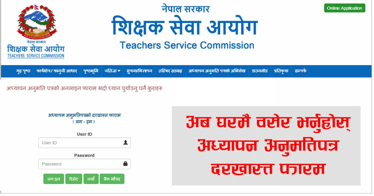 How To Fill Of Teacher License Online Form