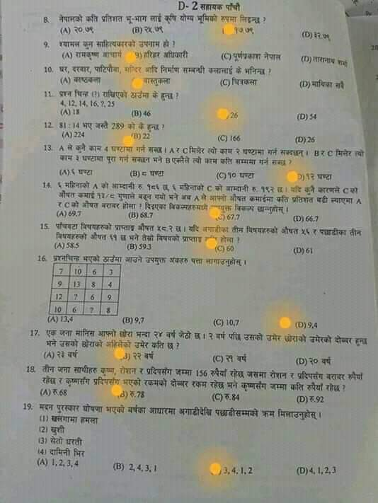 Sthaniya taha question, lok sewa aayog questions collection of Sthaniya 5th level, Sthaniya taha 5th level, Sthaniya taha Exam question, Lok Sewa Aayog Sthaniya taha 5th level, Lok Sewa Aayog Sthaniya taha questionLok Sewa Aayog Sthaniya taha Exam question, Lok Sewa Aayog 5th level exam Question, Lok Sewa Aayog Sthaniya taha Exam question 2076, Lok Sewa Aayog 5th level exam Question 2076, Sthaniya taha Exam question 2076, 5th level exam Question 2076, Nayab Subba question, Ishtaniya taha question 2076, Nayab Subba exam question, Nayab Subba exam question 2076, lok sewa aayog Nayab Subba question, lok sewa aayog Nayab Subba question 2076, lok sewa aayog Nayab Subba exam question, lok sewa aayog Nayab Subba exam question 2076,lok sewa aayog Nayab Subba question, lok sewa aayog Nayab Subba question 2076, lok sewa aayog Nayab Subba exam question, lok sewa aayog Nayab Subba exam question 2076, psc Nayab Subba question, psc Nayab Subba question 2076, psc Nayab Subba exam question, psc Nayab Subba exam question 2076, खरिदार प्रश्न, खरिदार प्रश्न 2076, खरिदार प्रश्न २०७६,