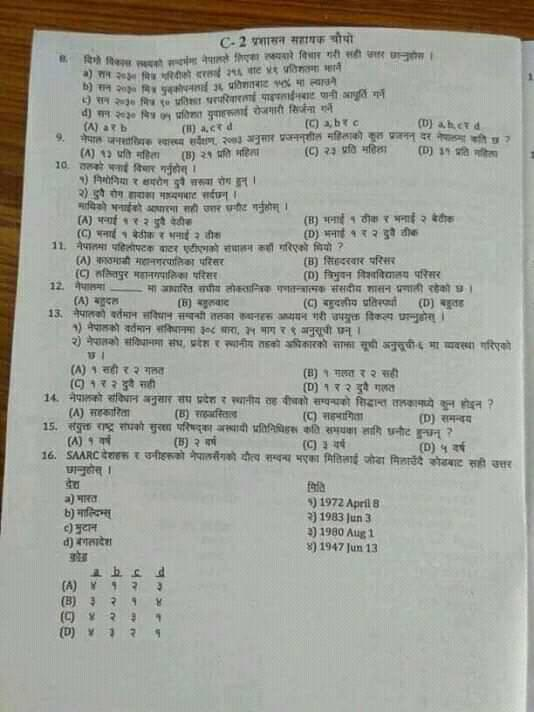 Sthaniya taha question, Lok Sewa aayog Sthaniya 4th Level Questions lok sewa aayog questions collection of Sthaniya 4th level, Sthaniya taha 4th level, Sthaniya taha Exam question, Lok Sewa Aayog Sthaniya taha 4th level, Lok Sewa Aayog Sthaniya taha question Lok Sewa Aayog Sthaniya taha Exam question, Lok Sewa Aayog 4th level exam Question, Lok Sewa Aayog Sthaniya taha Exam question 2076, Lok Sewa Aayog 4th level exam Question 2076, Sthaniya taha Exam question 2076, 4th level exam Question 2076, kharidar question, Ishtaniya taha question 2076, kharidar exam question, kharidar exam question 2076, lok sewa aayog kharidar question, lok sewa aayog kharidar question 2076, lok sewa aayog kharidar exam question, lok sewa aayog kharidar exam question 2076, lok sewa aayog kharidar question, lok sewa aayog kharidar question 2076, lok sewa aayog kharidar exam question, lok sewa aayog kharidar exam question 2076, psc kharidar question, psc kharidar question 2076, psc kharidar exam question, psc kharidar exam question 2076, खरिदार प्रश्न, खरिदार प्रश्न 2076, खरिदार प्रश्न २०७६,