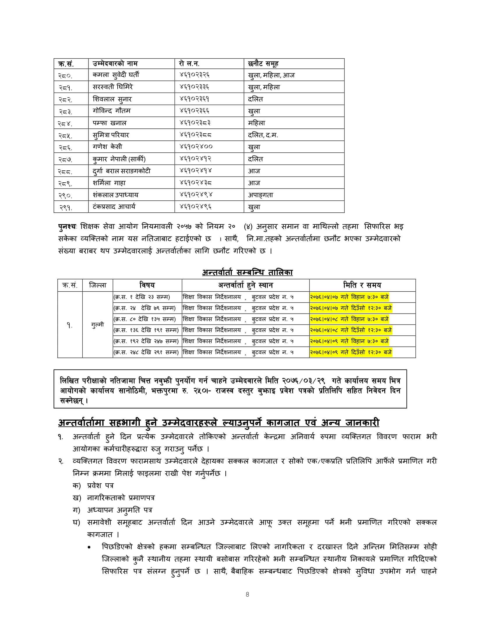 TSC Nepal Primary Level Result This is internal exam TSC Nepal result. Teacher service commission has published the primary level result. The result is given according to the districts. Therefore you have to check the result in your concern district only.Instructor Service Commission ResultNext to such outcome Sajilosanjal itself is the center for training. Like you can get free directing for the understudies willing to travel to another country for the examination. Thus the instructors can get help and support for their day by day classroom showing learning exercises.TSC Nepal Open Competition Primary Level Exam ResultEducator benefit commission open rivalry will be accessible here when TSC Nepal distributes it. So continue viewing sajilosanjal.com for the outcome.At long last we might want to express particularly good luck for your forthcoming meeting.Shikshak Sewa Aayog Primary NatijaThen again we give free and online plate frame for dialog. In these gathering exchange instructors, understudies and guardians can participate effectively.