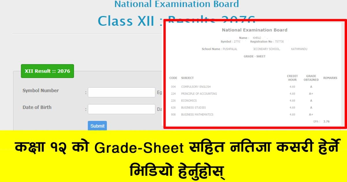 NEB Grade 12 Result 2076 with Grade-Sheet