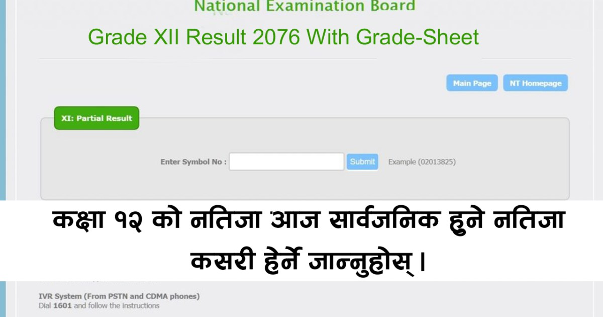 How To Check NEB Grade 12 Result 2076 With Grade Sheet