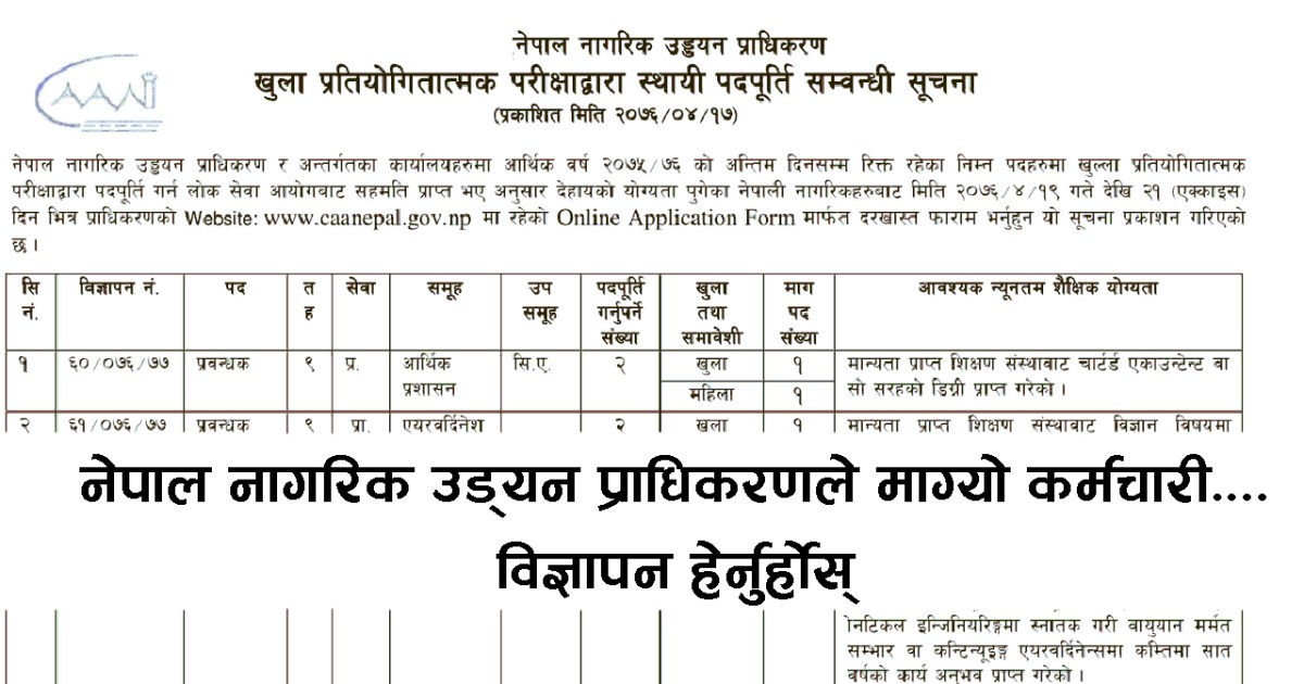Nepal Nagarik Uddyan Pradhikarn application, Nepal Nagarik Uddyan Pradhikarn,Nepal Nagarik Uddyan Pradhikarn job, Nepal Nagarik Uddyan Pradhikarn vacancy, Nepal Nagarik Uddyan Pradhikarn notice, Nepal Nagarik Uddyan Pradhikarn online from, Civil Aviation Authority of Nepal,Civil Aviation Authority of Nepal job, Civil Aviation Authority of Nepal vacancy, Civil Aviation Authority of Nepal notice, Civil Aviation Authority of Nepal online from, www.cannepal.gov.np, cannepal.gov.np, www.cannepal.gov.np application, www.cannepal.gov.np online application, www.cannepal.gov.np from, www.cannepal.gov.np exam , Civil Aviation Authority of Nepal application,