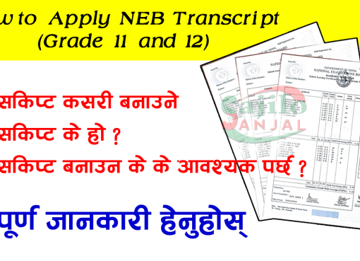 neb transcript, neb transcript 2019, neb transcript office,neb transcript 2075,neb transcript 2076,how to get transcript from neb,hseb transcript lost,,transcript of class 12 2075,neb sinamangal contact number,neb migration certificate,How to apply NEB transcript, apply NEB transcript,apply NEB transcript 2076,apply NEB transcript 2075,apply NEB transcript 2019,ट्रान्सकिप्ट कसरी बनाउने,NEB ट्रान्सकिप्ट कसरी बनाउने, NEB ट्रान्सकिप्ट ,HSEB transcript, HSEB transcript 2019, HSEB transcript office,HSEB transcript 2075,HSEB transcript 2076,how to get transcript from HSEB,hseb transcript lost,,transcript of class 12 2075,HSEB sinamangal contact number,HSEB migration certificate,How to apply HSEB transcript, apply HSEB transcript,apply HSEB transcript 2076,apply HSEB transcript 2075,apply HSEB transcript 2019,ट्रान्सकिप्ट कसरी बनाउने,HSEB ट्रान्सकिप्ट कसरी बनाउने, HSEB ट्रान्सकिप्ट , +2 transcript, +2 transcript 2019, +2 transcript office,+2 transcript 2075,+2 transcript 2076,how to get transcript from +2,hseb transcript lost,,transcript of class 12 2075,+2 sinamangal contact number,+2 migration certificate,How to apply +2 transcript, apply +2 transcript,apply +2 transcript 2076,apply +2 transcript 2075,apply +2 transcript 2019,ट्रान्सकिप्ट कसरी बनाउने,+2 ट्रान्सकिप्ट कसरी बनाउने, +2 ट्रान्सकिप्ट , What you'll need document and Process NEB Transcript1. SLC and SEE mark-sheet (Grade-Sheet) photocopy 2 pis...2. Grade XI and Grade XII(pass and fail both) photocopy 2 pis...Apply Process NEB Transcript- Deposit NEB account. It will cost you Rs. 1100- Submit the photocopies of SLC and SEE mark-sheet (Grade-Sheet), Grade XI mark-sheet and Grade XII mark-sheet along with the cash receipt of 1100 in next counter.- On submission, you will receive a receipt from the NEB office.- Visit NEB after five working days with the receipt and collect your NEB transcriptIf there is an NEB Transcript mistake in your name, date of birth or others in the transcript, you need to directly contact th
