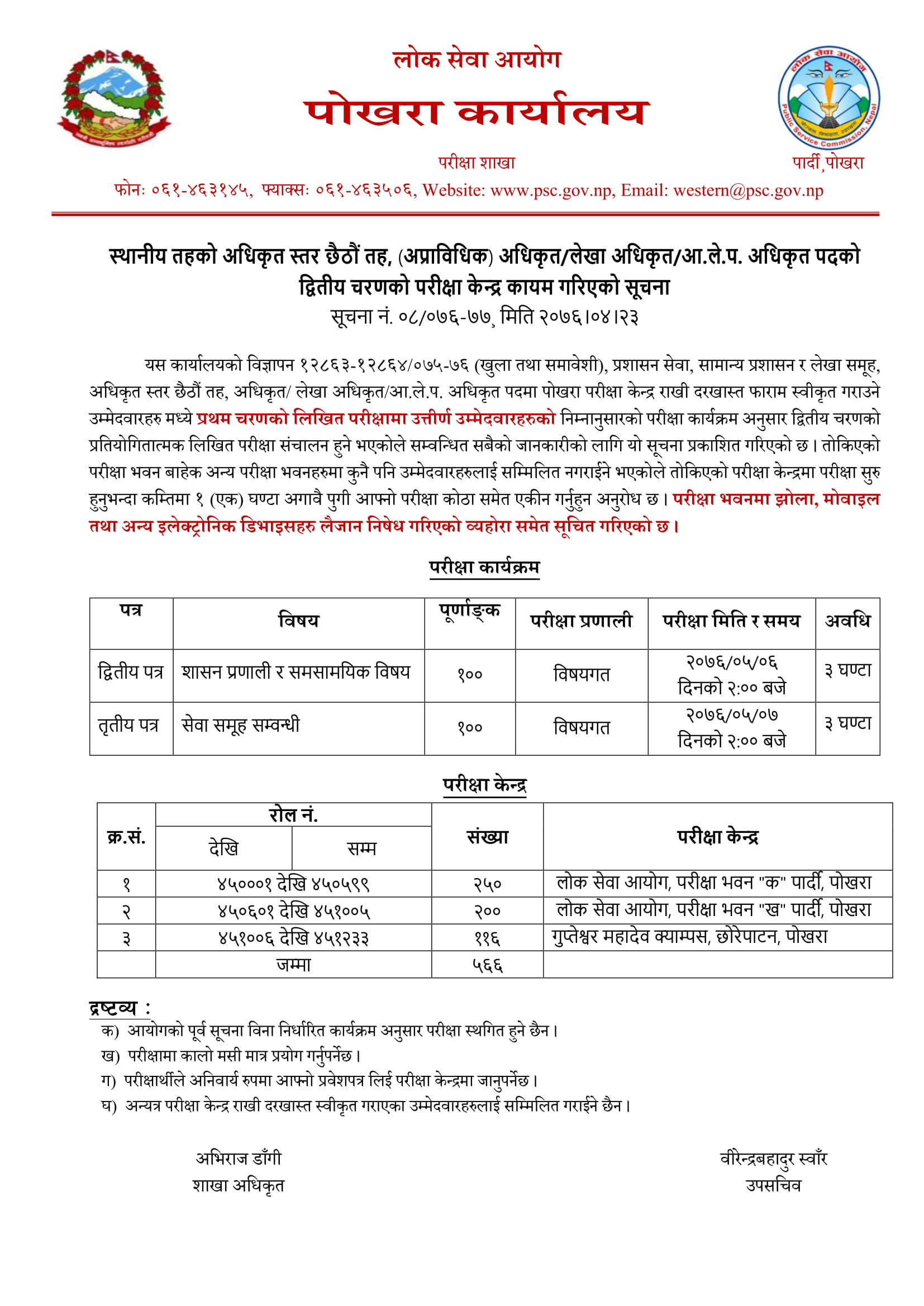 Lok Sewa Aayog Exam center 4th, PSC Exam Center 4th, Lok Sewa Exam Center 4th,Lok Sewa Aayog Exam center 4th 2076, PSC Exam Center 4th 2076, Lok Sewa Exam Center 4th 2076,Lok Sewa Aayog Exam center 5th, PSC Exam Center 5th, Lok Sewa Exam Center 5th,Lok Sewa Aayog Exam center 5th 2076, PSC Exam Center 5th 2076,Lok Sewa Exam Center 5th 2076,Lok Sewa Aayog Exam center 6th, PSC Exam Center 6th, Lok Sewa Exam Center 6th,Lok Sewa Aayog Exam center 6th 2076, PSC Exam Center 6th 2076,Lok Sewa Exam Center 6th 2076,Lok Sewa Aayog Exam center Prasa, PSC Exam Center Prasa, Lok Sewa Exam Center Prasa,Lok Sewa Aayog Exam center Prasa 2076, PSC Exam Center Prasa 2076,Lok Sewa Exam Center Prasa 2076,Lok Sewa Aayog Exam center , PSC Exam Center , Lok Sewa Exam Center , Lok Sewa Aayog Officer Exam Center 2076,,Lok Sewa Aayog Officer Exam Center,Lok Sewa Officer Exam Center,Lok Sewa Officer Exam Center 2076,Officer Exam Center 2076,Officer Exam Center, Lok Sewa Aayog 6th level Exam Center 2076,Lok Sewa Aayog 6th level Exam Center,Lok Sewa 6th level Exam Center,Lok Sewa 6th level Exam Center 2076,6th level Exam Center 2076,6th level Exam Center, lok sewa aayog exam date,kharidar exam center,lok sewa aayog exam center 2075,lok sewa aayog jaleshwor,exam center of psc 2076,www psc gov np exam center 2076,officer exam centre,lok sewa aayog exam date 2076,Lok Sewa Aayog Adhikrit Exam Center 2076,Lok Sewa Aayog Adhikrit Exam Center,Lok Sewa Adhikrit Exam Center,Lok Sewa Adhikrit Exam Center 2076,Adhikrit Exam Center 2076,Adhikrit Exam Center, Lok Sewa Aayog Adhikrit Exam Center Dhankuta 2076Sthanaya Taha Lok Sewa Aayog Exam centers for Dhankuta Zone. There is first terminal entrance exam center candidates. So that there is exam centers according to the examination roll number only.There is different Dhankuta Zone in the front of the exam roll number so it will not be much Dhankuta Zone to Entrance Exam center in the spot for the candidates. Still if you have any confusion you can contact us.