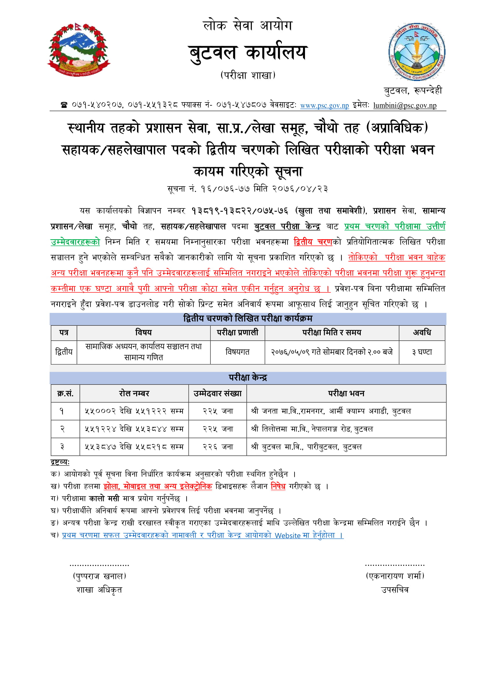 Kharidar Second Paper Exam Center, Kharidar Second Paper Exam Center butawal, Kharidar Second Paper Exam Center 2076, Second Paper Exam Center 2076, Second Paper Exam Center, Lok Sewa Aayog, Lok Sewa Aayog exam center, Lok Sewa Aayog Second Paper Exam Center, Lok Sewa Aayog Second Paper Exam Center 2076, Lok Sewa Aayog kharidar Exam Center, Lok Sewa Aayog kharidar, psc eam center, psc Nepal, psc exam center 2076, psc Nepal exam center, psc kharidar exam center, psc kharidar exam center 2076, psc haridar exam center, psc kharidar second paper exam center, kharidar exam center butawal, Kharidar Second Paper Exam Center butawal, psc exam center butawal, lok sewa exam center butawal, lok sewa aayog exam center butawal, Second Paper Exam Center butawal, 4th level exam center, lok sewa aayog 4th level exam center,