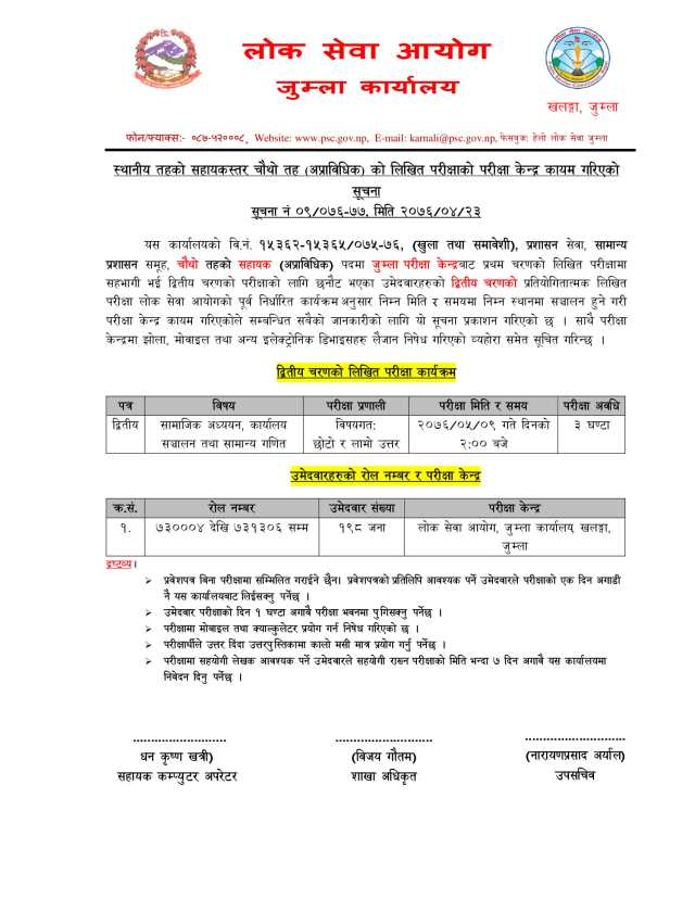 Lok Sewa Aayog Kharidar Second Paper Exam Center, Kharidar Second Paper Exam Center, Kharidar Second Paper Exam Center Jumla, Kharidar Second Paper Exam Center 2076, Second Paper Exam Center 2076, Second Paper Exam Center, Lok Sewa Aayog, Lok Sewa Aayog exam center, Lok Sewa Aayog Second Paper Exam Center, Lok Sewa Aayog Second Paper Exam Center 2076, Lok Sewa Aayog kharidar Exam Center, Lok Sewa Aayog kharidar, psc eam center, psc Nepal, psc exam center 2076, psc Nepal exam center, psc kharidar exam center, psc kharidar exam center 2076, psc haridar exam center, psc kharidar second paper exam center, kharidar exam center Jumla, Kharidar Second Paper Exam Center Jumla, psc exam center Jumla, lok sewa exam center Jumla, lok sewa aayog exam center Jumla, Second Paper Exam Center Jumla, 4th level exam center, lok sewa aayog 4th level exam center,