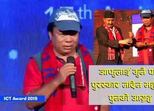 ICT Award 2019, Mahabir Pun, sajilosanjal, sajilo sanjal, sajilosanjal.com, Mahabir, Pun, महावीर पुन, महावीर, पुन