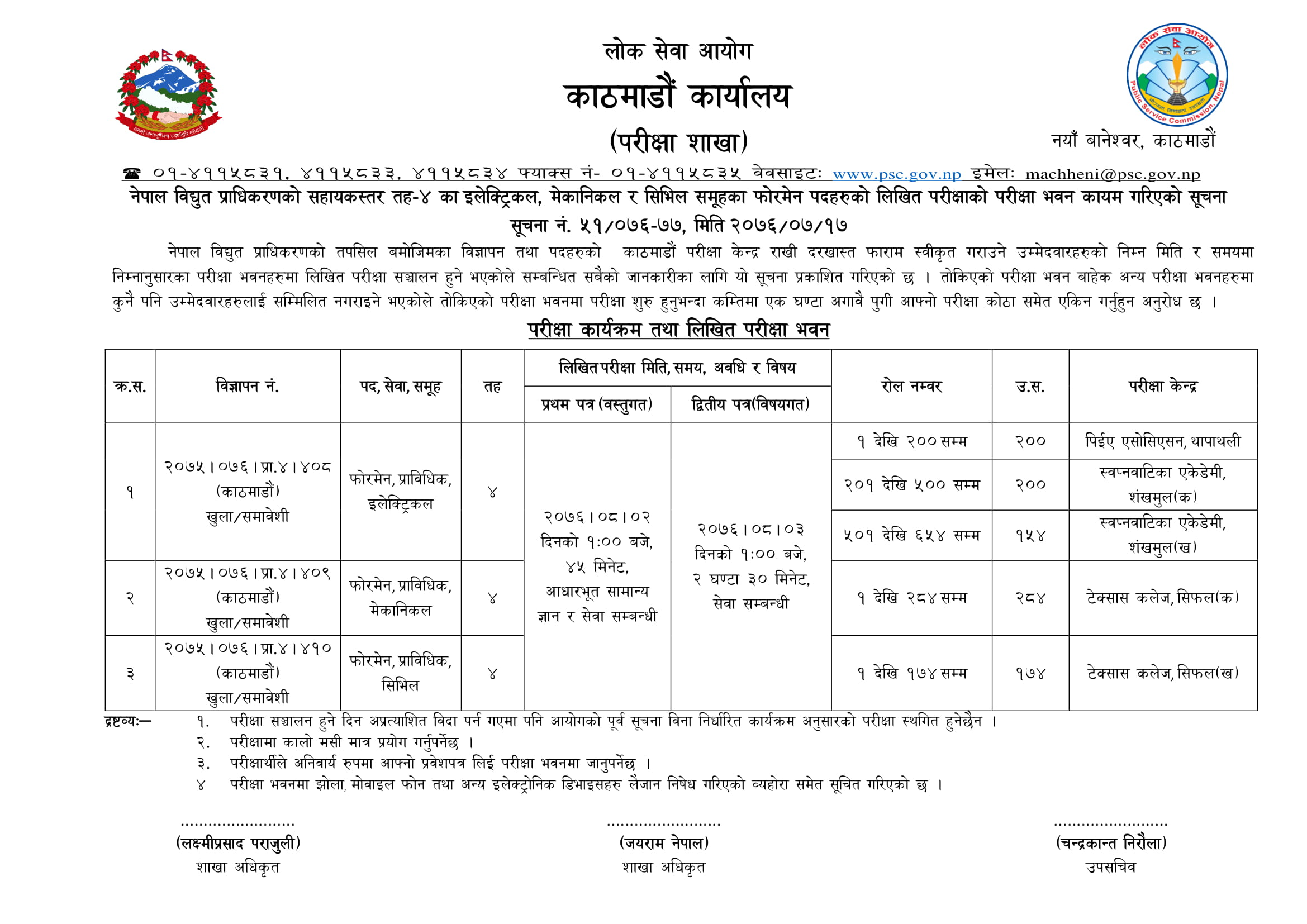 Lok Sewa Aayog (Public Service Commission- PSC) Nepal has published a Kathmandu exam center regarding the written examination program for open and inclusive of Levels 3, 4 and 5 of Nepal Nepal Bidhut Pradhikaran Electricity Authority (NEA). Lok Sewa Aayog (PSC) Dhankuta has published the notice for Nepal Bidhut Pradhikaran (NEA) open and inclusive post Exam Schedule and Exam Centers 2076. The notice has been published on NEA's official website as well as on Lok Sewa Aayog's website. Also, this notice is for various advertisement number of Officer Level for open and inclusive competition. Nepal Electricity Authority today announced job vacancies for various posts at the assistant level and officer level to be fulfilled by open competition. Nepal Bidhut Pradhikaran (NEA) is offering jobs at different administrations for different positions. Nepalese citizens who are interested and eligible can grab this opportunity. Nepal Bidhut Pradhikaran is looking for an energetic, result oriented candidate for the following positions. Nepal Bidhut Pradhikaran exam routine and exam centers According to the Nepal Electricity Authority exam notice, the exam will take place from Kartik 18 to Mangshir 11, 2076. Similarly, exams of the first paper and the second paper will hold on separate days. Likewise, the exam time will be 1:00 pm (also 8:00 am for a few posts). Moreover, Lok Sewa Aayog will take exams on behalf of Nepal Bidhut Pradhikaran. Please download the official PDF file of Nepal Electricity Authority exam notice from the link given below for detail.