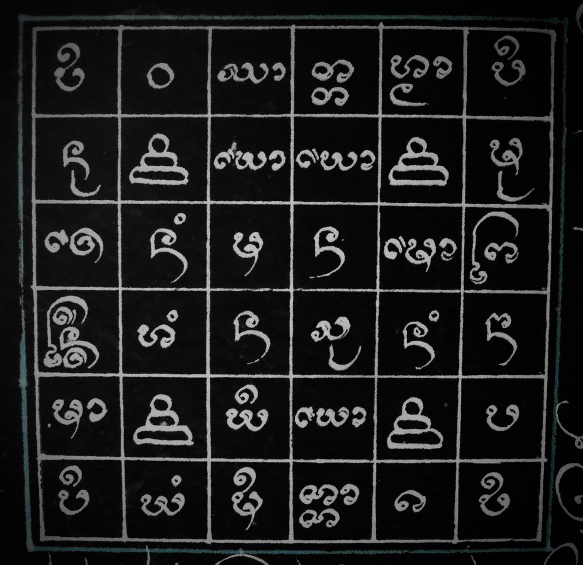 Yant Dork Mai Mueang Sawan (Flower of the Celestial Realms Yantra)