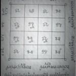 Yant Prajao 16 Praongk Version