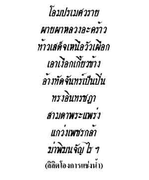 shivamantra-thailanguage