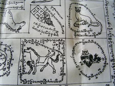 Pha Yant Sathw - Metta mahaniyom