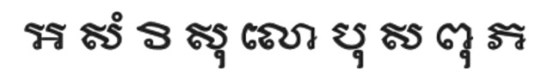 Kata Novahorakun - A Sang Wi Su Lo Bu Sa Pu Pha - Itipiso Encoded
