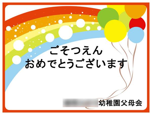 卒園記念品につけるお祝いのメッセージカード