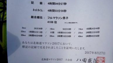 Resize_DSC05845