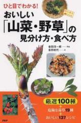 140715山菜ガイドブック
