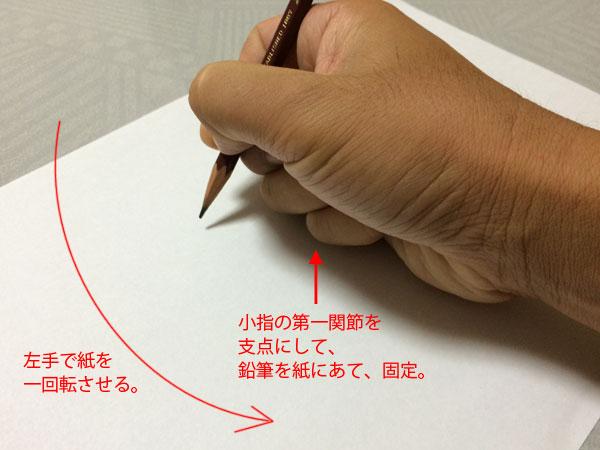 141102手描き円01