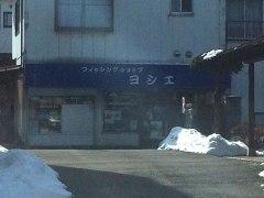 150208吉江釣具店