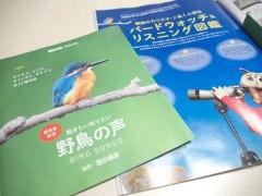 150326ビーパル野鳥図鑑05
