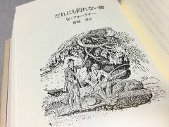 160201釣り文学35-03