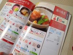 160307鯛のアラ煮00