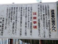 160513王滝自然湖02