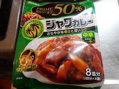 160727夏野菜カレー11