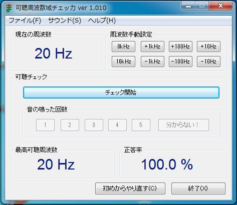 160828可聴域アプリ07