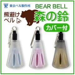 160828森の熊鈴01