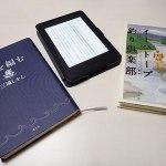 おすすめの電子書籍リーダー|Kindle Paperwhite レビュー