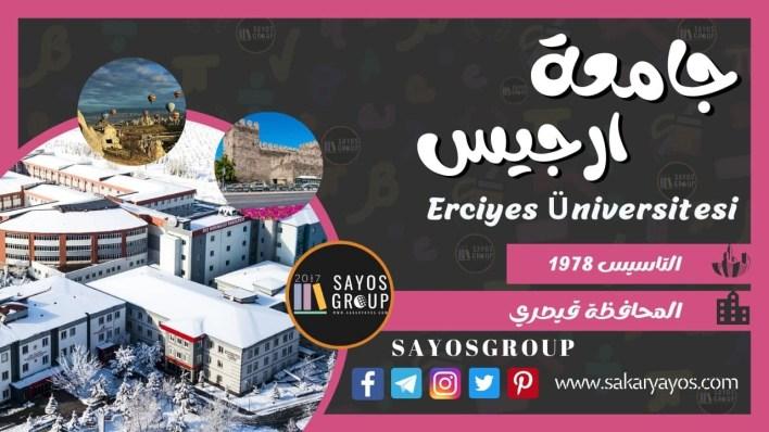 جامعة ارجيس   Erciyes Üniversitesi