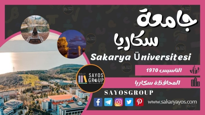 جامعة سكاريا |Sakarya Üniversitesi