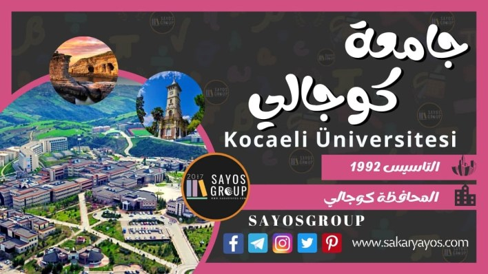 جامعة كوجالي   Kocaeli Üniversitesi