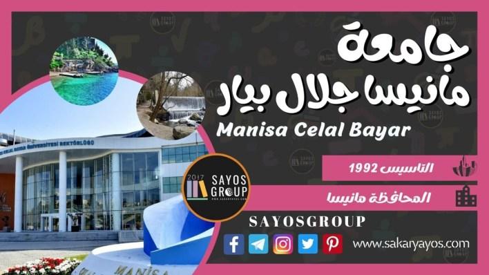 جامعة مانيسا جلال بيار | Manisa Celal Bayar Üniversitesi