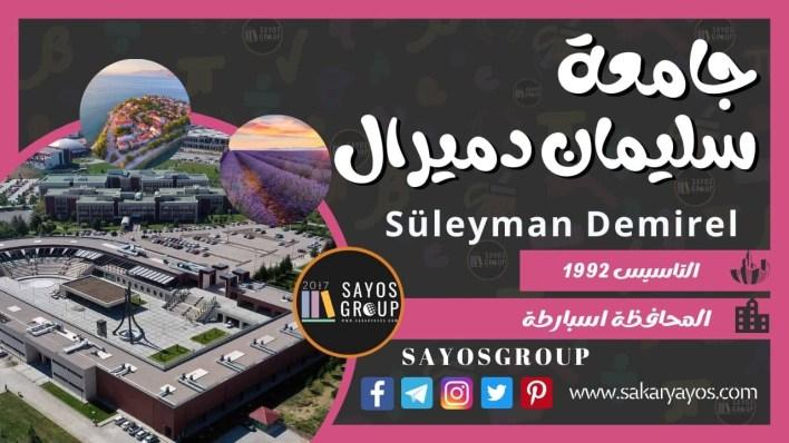 جامعة سليمان ديميرال   Süleyman Demirel Üniversitesi