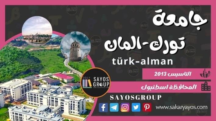 جامعة تورك المان   Türk-Alman Üniversitesi